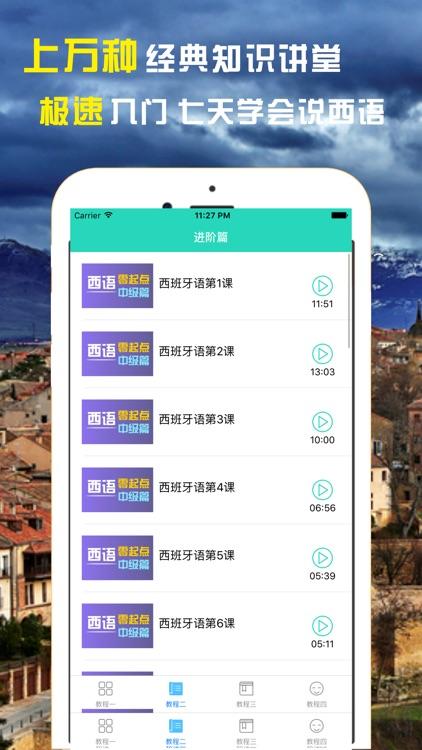 西班牙语学习 screenshot-3