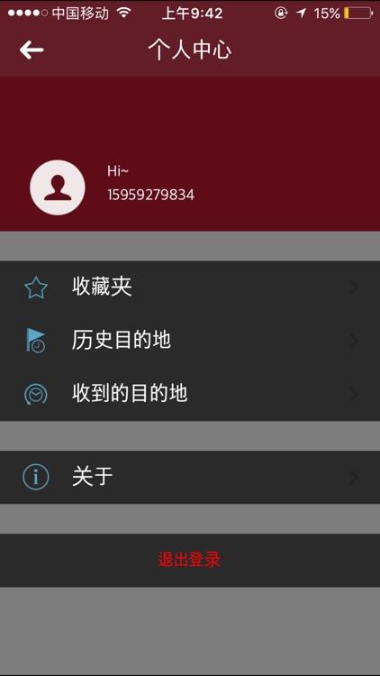 Jaguar InControl 行程助手 screenshot-4