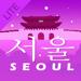 首尔自由行攻略-免费版2016韩国首尔旅游攻略信息大全
