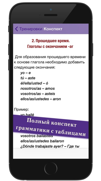 Полиглот 16 - Испанский язык. Полная версия. screenshot-3
