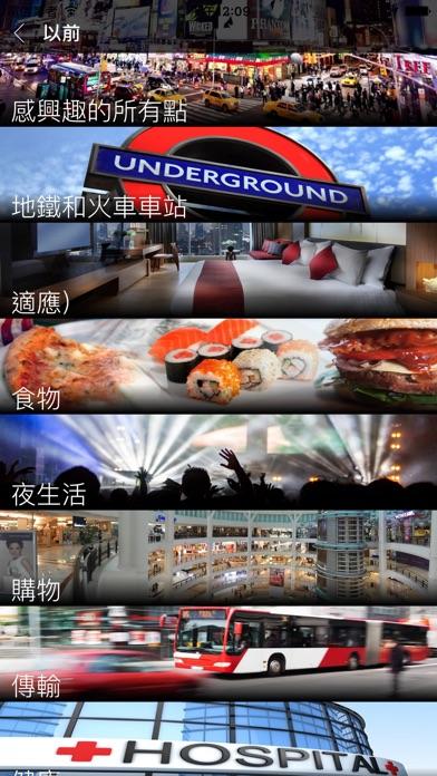 上海 離線地圖和旅行指南屏幕截圖2