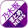 乃木坂まとめニュース速報 for 乃木坂46 〜最速で乃木坂46情報をチェック