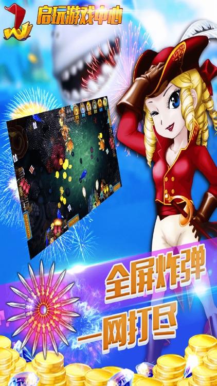 启玩游戏 screenshot-4