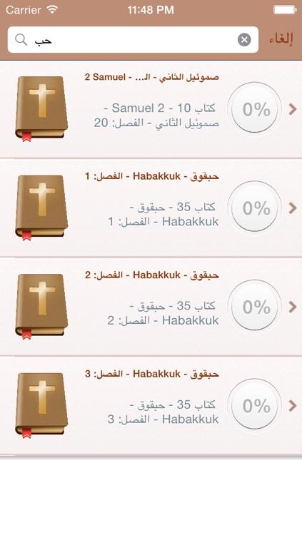 Arabic Holy Bible Audio mp3 and Text - الكتاب المقدس الصوت و النص screenshot-3