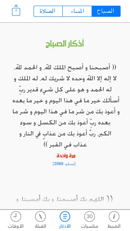 Moadeni - مؤذني Muslim Prayer Times screenshot-3