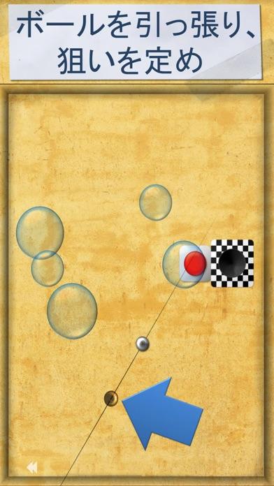 ホール&ボール-ザ・チャレンジ (Holes and Balls - The Challenge)のスクリーンショット1