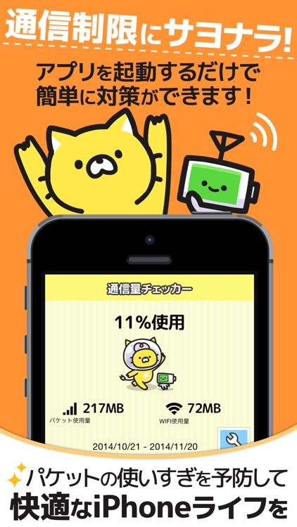 STOP通信制限!通信量チェッカーで通信料節約! for wifi & 3G LTE