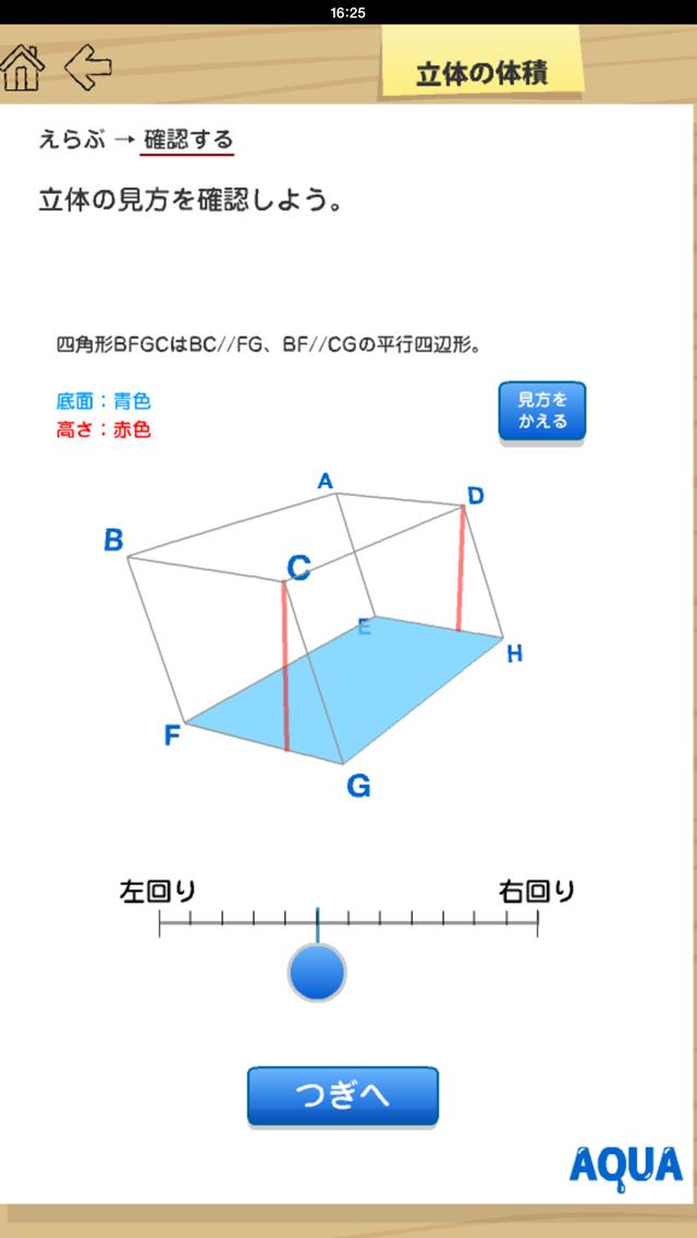 立体の体積 さわってうごく数学「AQUAアクア」のおすすめ画像2