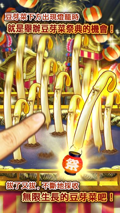 点击获取豆芽人 -完全免費!放置型豆芽菜養成遊戲