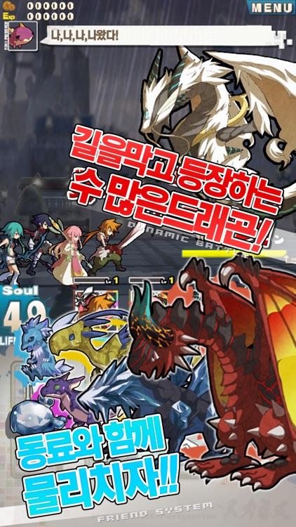 로드 투 드래곤 screenshot-3