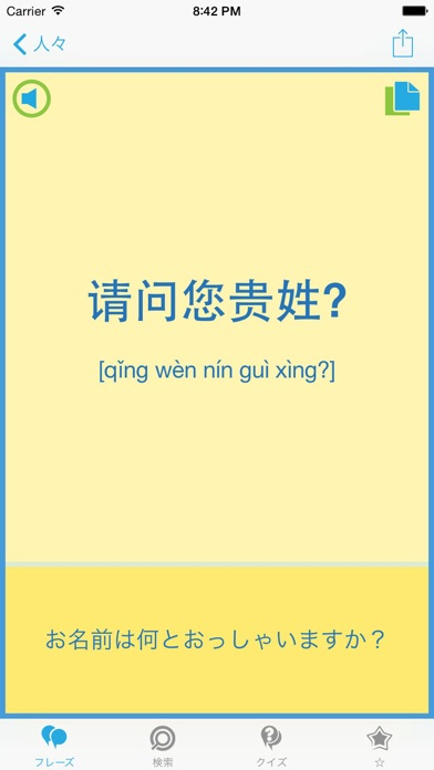 中国語(北京語)会話表現集 - 中国への旅行を簡単にのおすすめ画像3