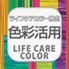 色彩活用ライフケアカラー検定