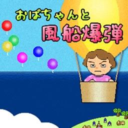 風船割り By Ryoya Hibari