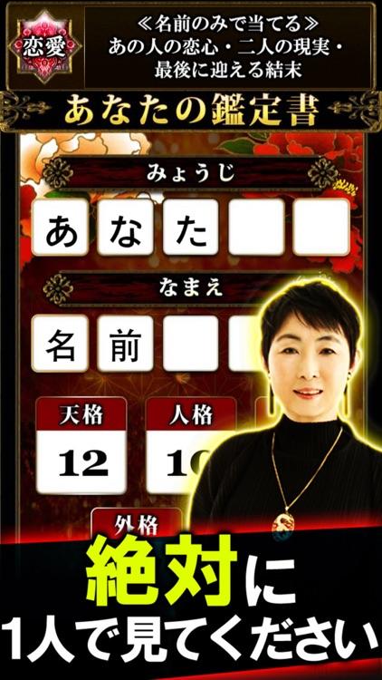 【裏まで見抜く!】ニホンの名前占い screenshot-4