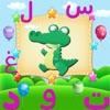 بستان الاطفال لتعليم اطفال العالم العربي اللغه العربيه والكلمات الاساسيه