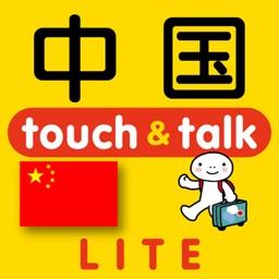 指さし中国 touch&talk(LITE版)