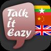 缅甸常用 语手册