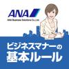 ビジネスマナーの基本ルール〜ANAビジネス...