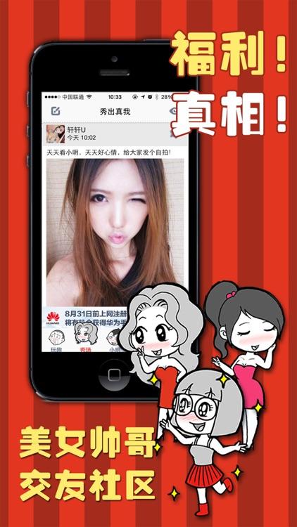小明日记:手机专属原创漫画 最有趣的娱乐社区 screenshot-3