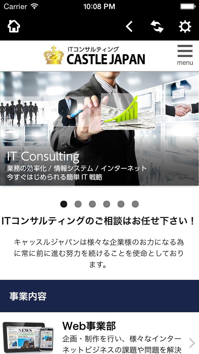 IT・総合コンサルティング 株式会社キャッスルジャパンのスクリーンショット1