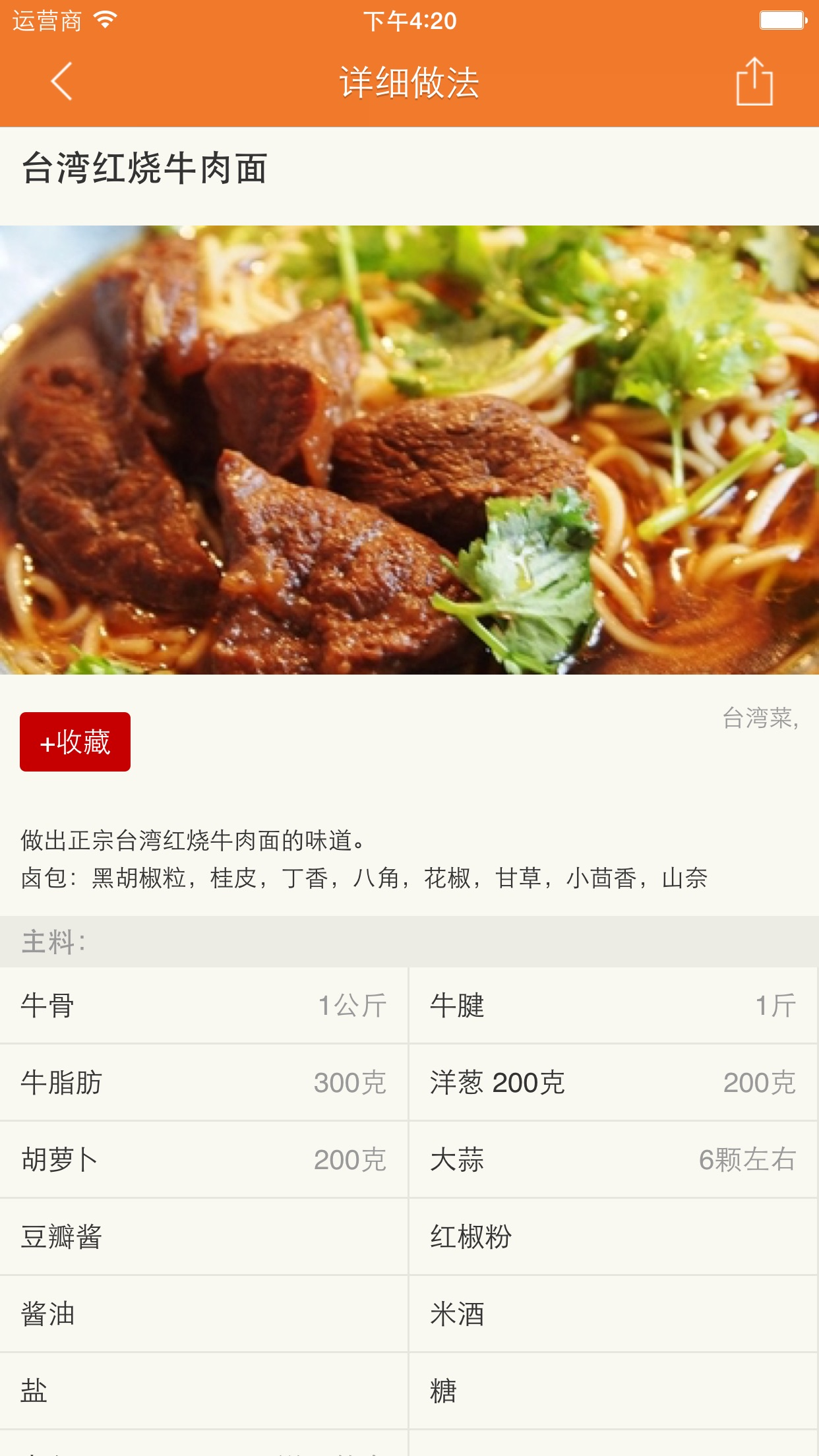 台湾美食菜谱大全 Screenshot