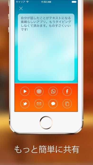 音声認識装置 : このディクテーションアプ... screenshot1
