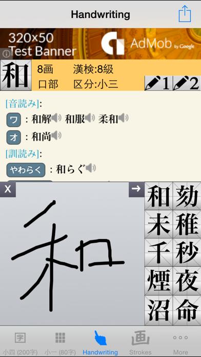 無料常用漢字のおすすめ画像1