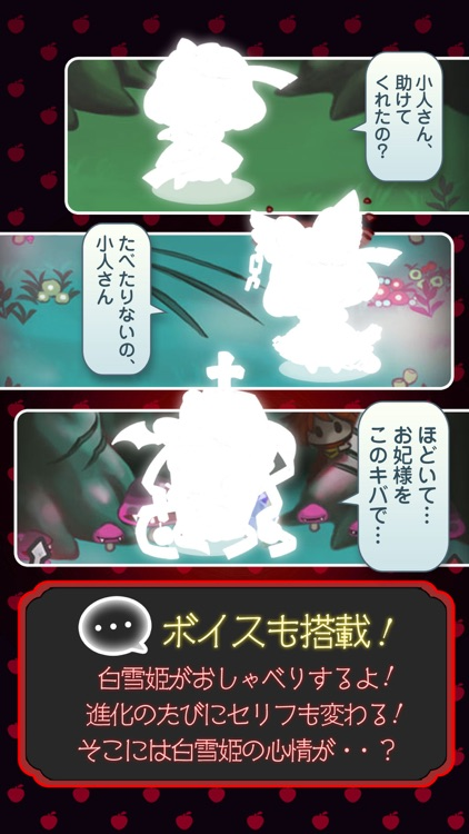 放置育成ゲーム 黒雪姫 screenshot-3