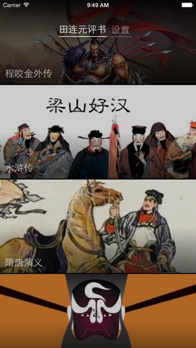 田连元评书(精品全集) screenshot three
