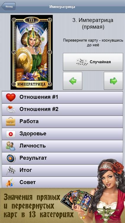 Справочник Таро PRO