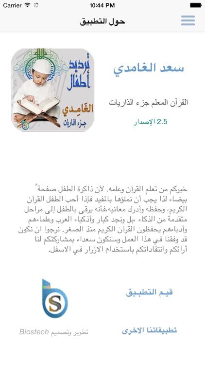 سعد الغامدي تحفيظ جزء الذاريات للأطفال - ترديد أطفال جزء الذاريات الغامدي screenshot-4