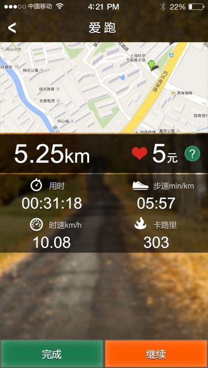 爱跑 - 步行、骑行、减肥、健身必备GPS工具
