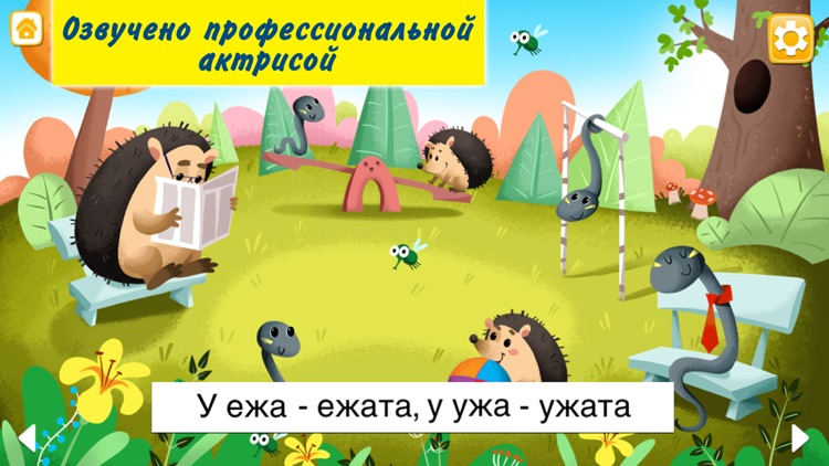 Скороговорки для малышей. Веселая логопедия для детей