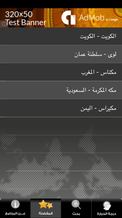الطقس screenshot-3