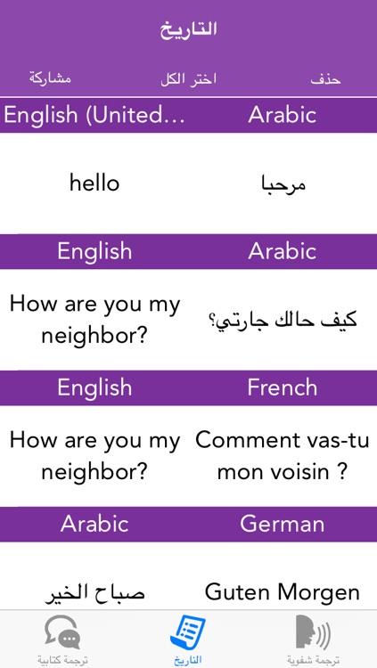 مترجم اللغات الصوتي screenshot-3