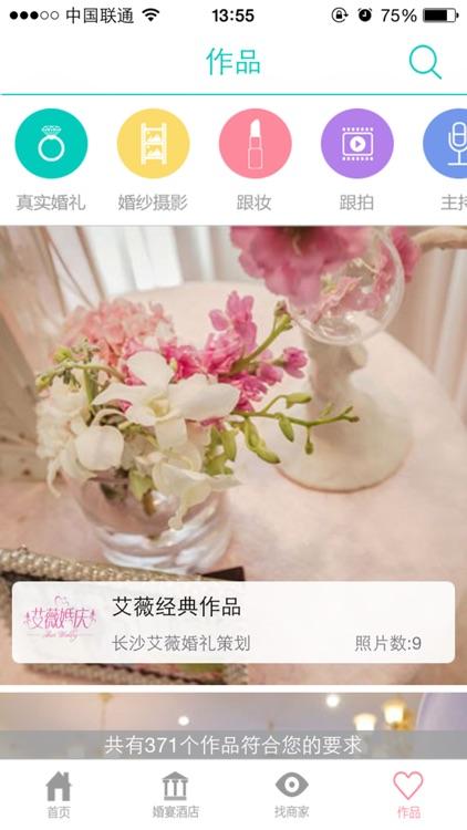 婚礼大师 screenshot-4