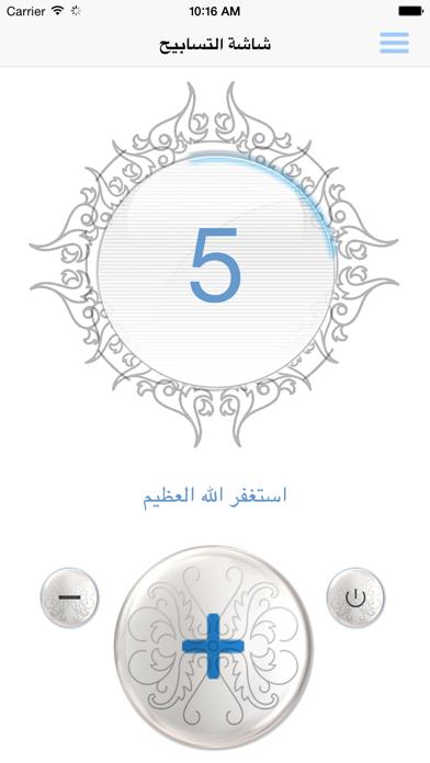 عبد الباسط عبد الصمد حفص - القرآن الكريملقطة شاشة4