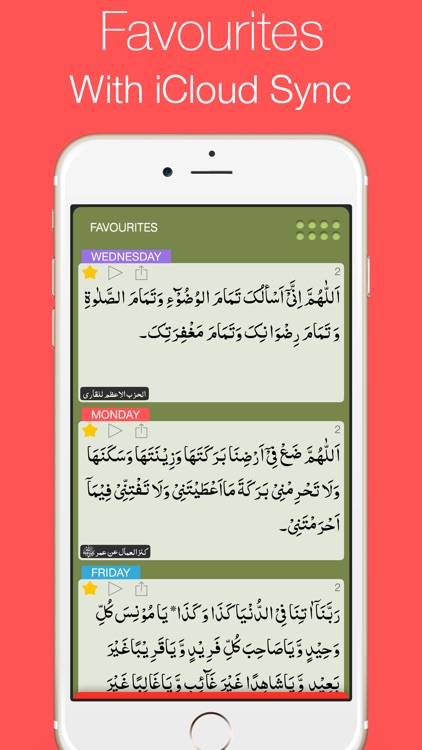 Munajaat Maqbool - Accepted Duas screenshot-3