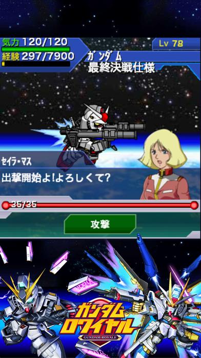 ガンダムロワイヤル ScreenShot4