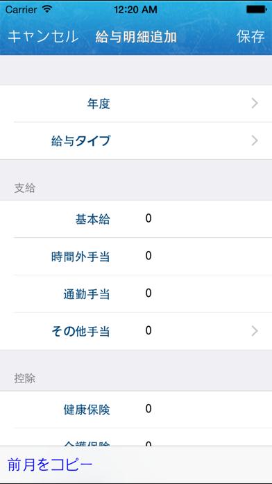 給与マネジャ ScreenShot4