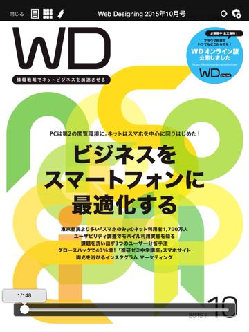 Web Designingのおすすめ画像1