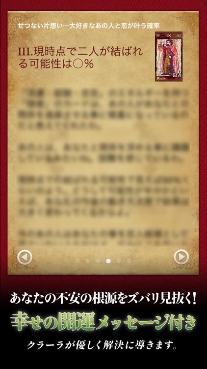 予言者バラートクラーラのタロット占い・数秘術占い screenshot-3