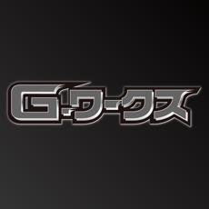 G-ワークス