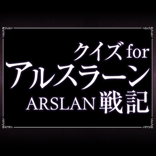 Quiz for Arslan-Senki