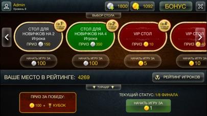 Дурак карточная игра по сети и с компьютером. Скриншоты6