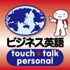 指さし会話ビジネス英語 touch&tal...