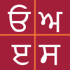 Learn Punjabi (Full Version)