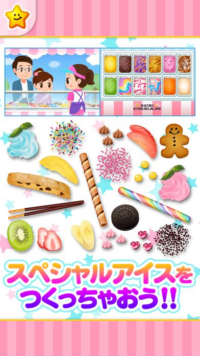 アイスクリーム屋さんごっこ-お仕事体験知育アプリのおすすめ画像2