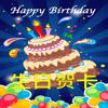 生日贺卡设计及发送应用程序 (Birthday Cards - Chinese Version)