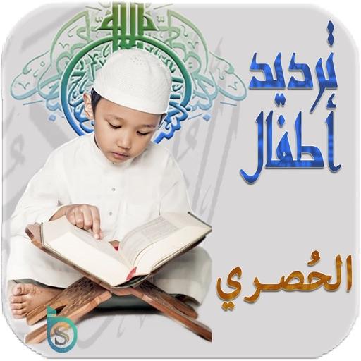 الحصري تحفيظ القرآن الكريم للأطفال -ترديد أطفال محمود الحصري